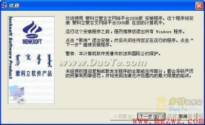 蒙科立蒙古文网络平台2008版