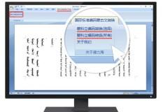 国际标准编码蒙古文转换器(微软office专用)