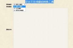 蒙古文在线编码转换工具