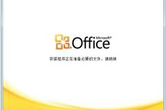 Microsoft office2010下载