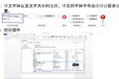 民汉翻译 Word 插件正式上线