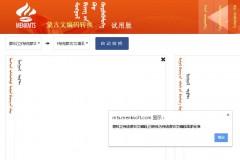 蒙科立在线蒙古文编码转换(试用版)