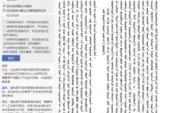蒙古文自动校对系统