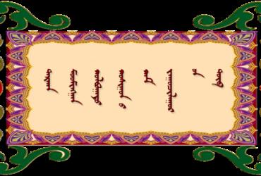 (蒙古语)欢迎访问达茂联合旗政府蒙文网站
