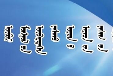 内蒙古自治区人民政府蒙古文网站新版正式上线运行