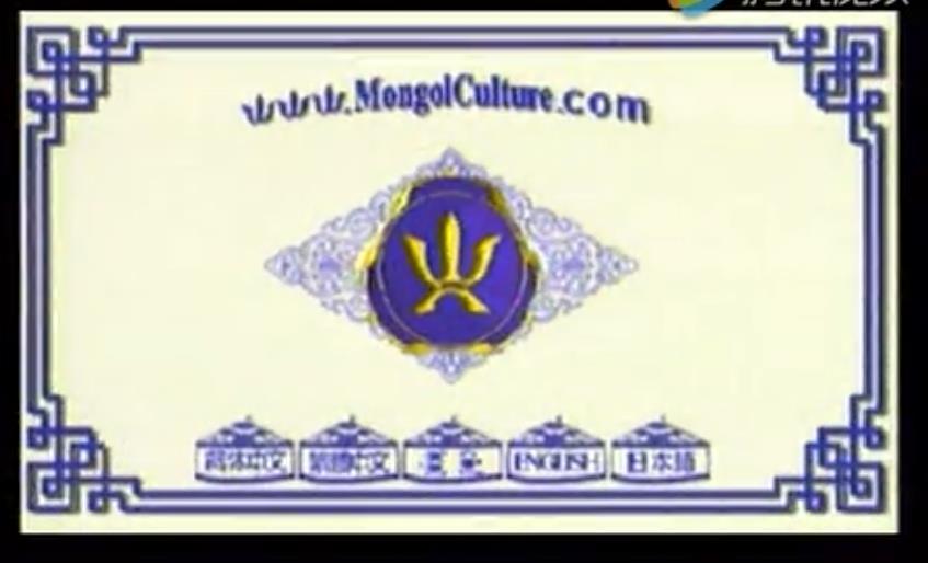 蒙古文化 soyol vrlig