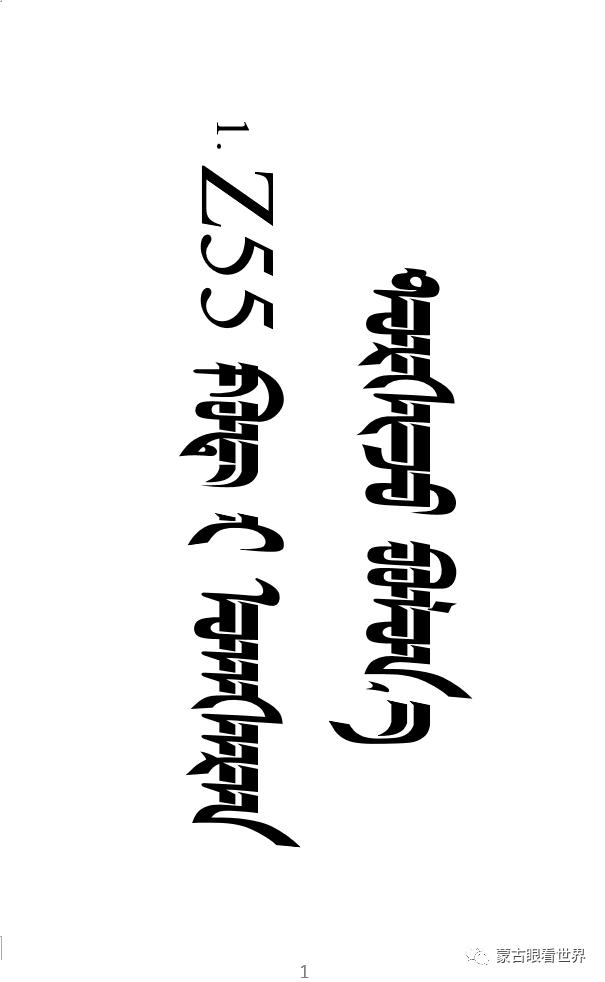 蒙古文Zcode测试版下载地址