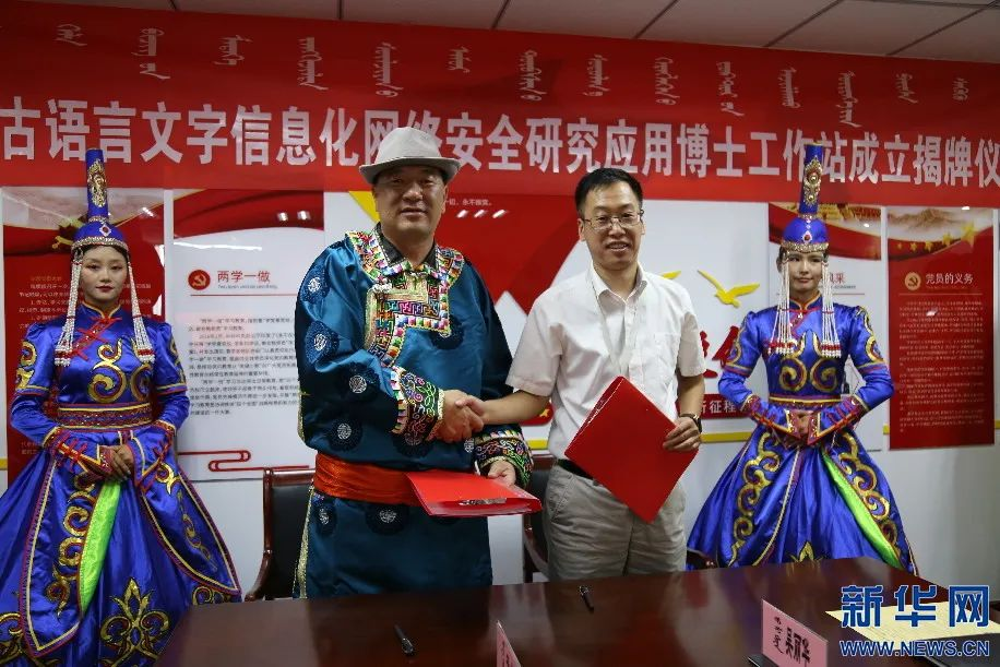 蒙古语言文字信息化网络安全研究应用博士工作站成立