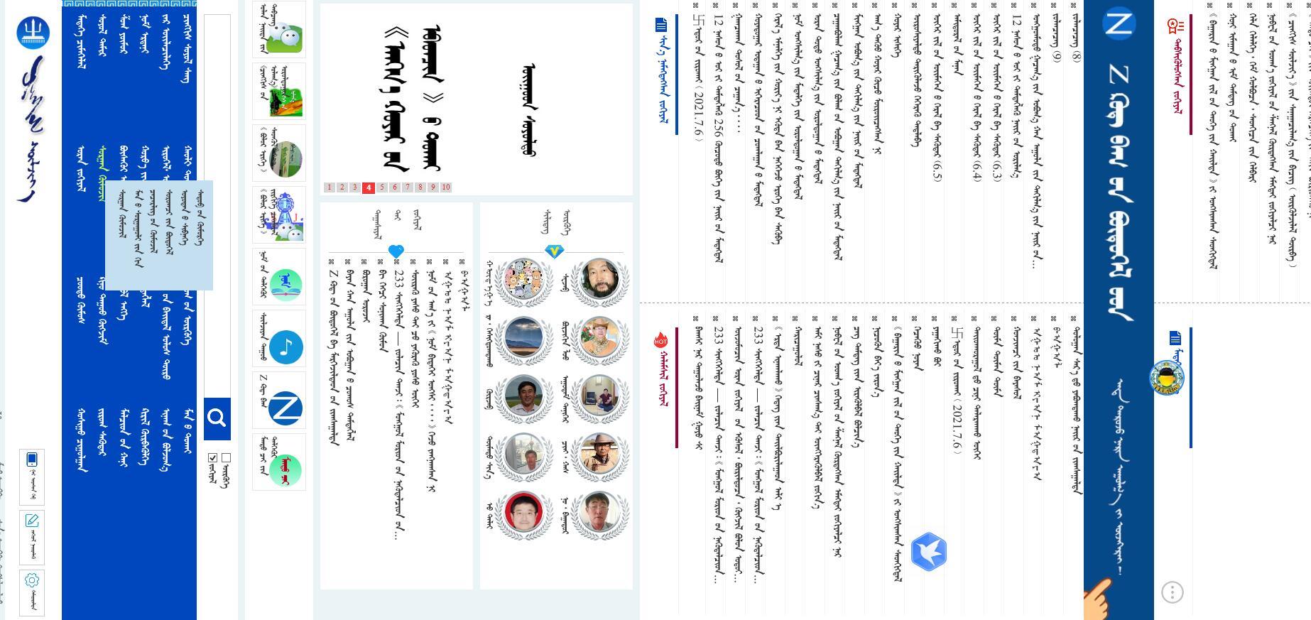 成吉思汗蒙古文博客网改版了